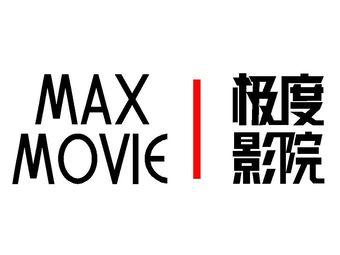 MAX MOVIE极度私人影咖