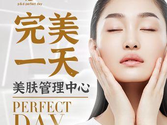 Perfect&Day 完美一天美膚管理中心(長港路店)