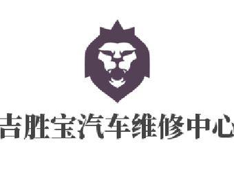 吉胜宝汽车道路救援