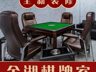 金湖棋牌室