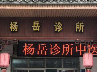 美兰杨岳中医