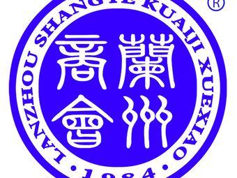 兰州商业会计学校(庆阳路店)