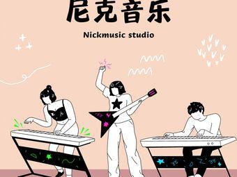 尼克音乐工作室