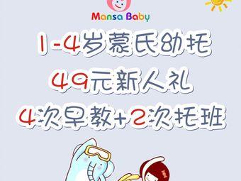 宁波华夏爱婴亲子园(江北校区)