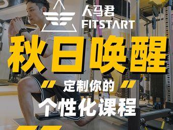人马君FITSTART(滨江宝龙城店)