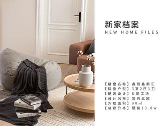 富裕型90平米三室两厅日式风格客厅装修效果图