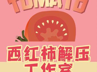 西红柿解压工厂switch