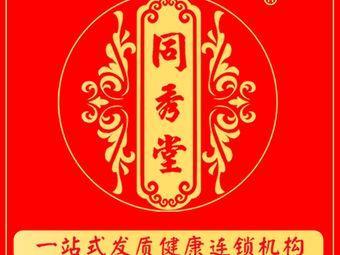 同秀堂养发馆(光明大街店)