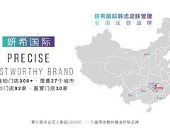 妍希国际韩式皮肤管理中心的图片