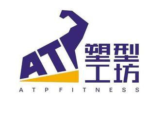 ATP塑型工坊·私教工作室(仓山金源店)