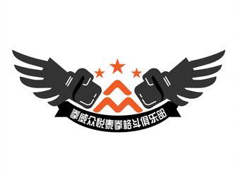 拳威众悦泰拳格斗俱乐部