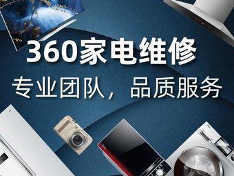 360家电维修中心