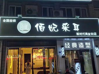 佰妃采耳(新时代商业街店)