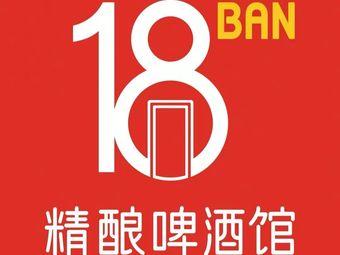 18般啤酒馆(星沙新长海店)