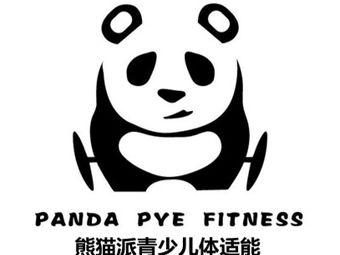 熊猫派青少儿潜能挖掘训练中心(圣地雅歌店)