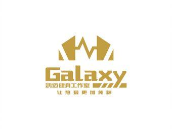R·galaxy鸿迈健身工作室