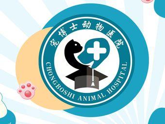 宠博士宠物医院(大学城分院)