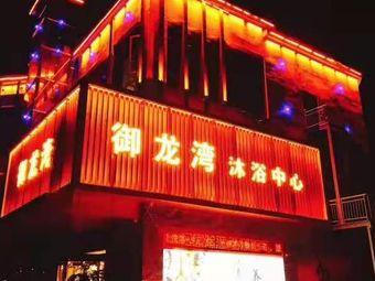 御龙湾沐浴中心