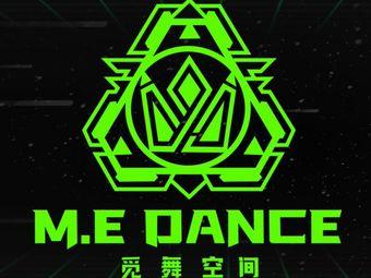 M·E觅舞空间·舞蹈