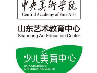 中央美术学院山东艺术教育中心(少儿美育中心)