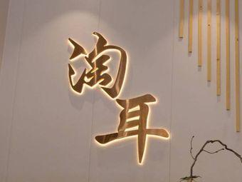 淘耳·采耳体验馆(世纪城店)
