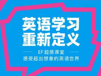 EF教育成人英语(云蝠中心)