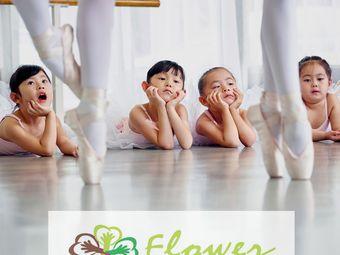 花朵艺术培训中心(汉口校区)
