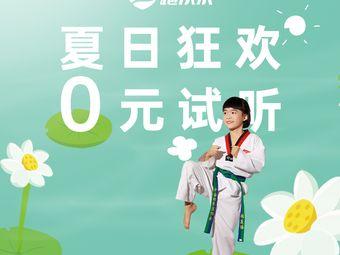 跑沃尔·少儿运动|跆拳道(桃花镇运动馆)