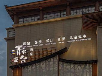 青水瓦台汤泉(西安店)