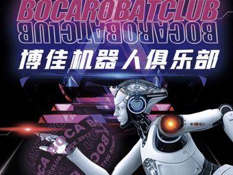 博佳机器人俱乐部(广场店)
