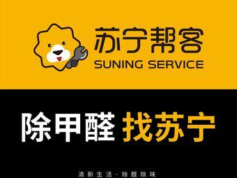 Suning苏宁甲醛检测除甲醛(株洲店)