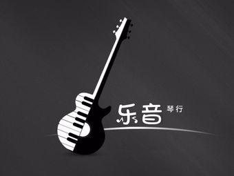 乐音琴行(尚庄路店)