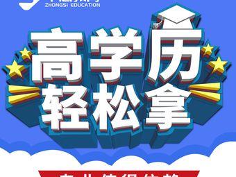 中思教育·安徽省成人学历报考中心