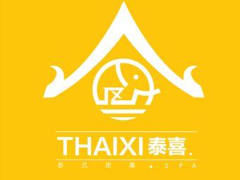 THAIXI泰喜·泰式按摩·SPA