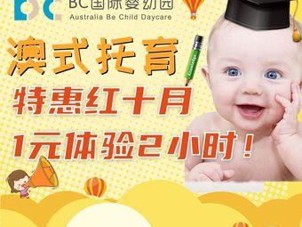 BC国际婴幼托育中心(全运村中央广场校区)
