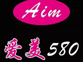 爱美580