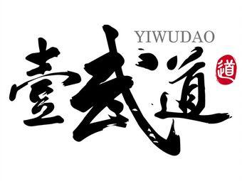 壹武道跆拳道训练馆