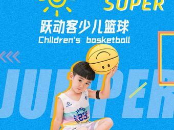 跃动客少儿篮球运动培训(城西银泰校区)