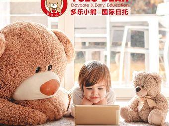 多乐小熊日托早教(金融街中心)