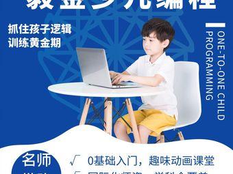 毅金机器人俱乐部(周浦中心店)