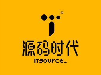 源码时代(成都校区)