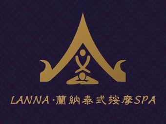 LANNA·蘭納泰式按摩SPA(中南金石店)