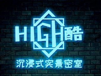 High酷·沉浸式实景密室(银泰城店)