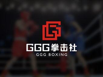 GGG Boxing 拳击社