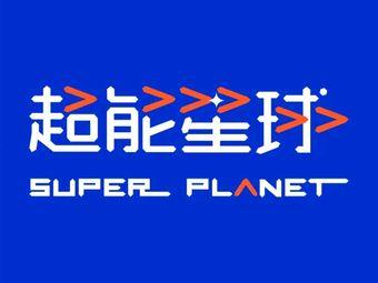 超能星球快乐宝贝少儿篮球馆