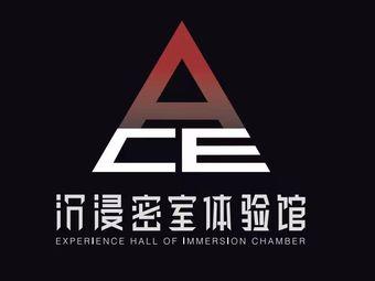 ACE PLUS 密室剧场(汇金旗舰店)