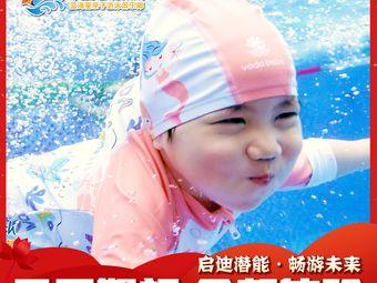 蓝海星亲子游泳俱乐部(南中环店)