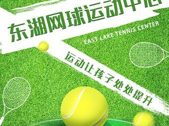 东湖网球·青少年运动中心