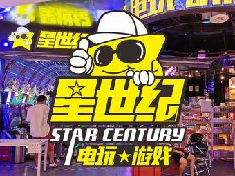星世纪电玩娱乐中心(吾悦店)