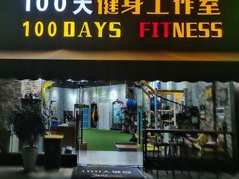 100天健身工作室(新香洲店)